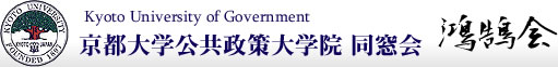 京都大学公共政策大学院同窓会「鴻鵠会」