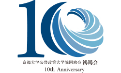 京都大学公共政策大学院同窓会 鴻鵠会 10th Anniversary