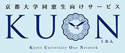 京都大学同窓生向けサービス「KUON」